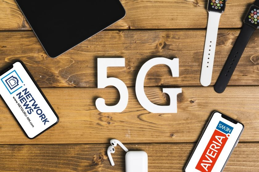 Ericsson 5G #NETGURU #AVERIANEWS